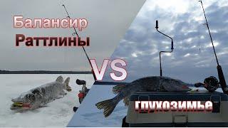 ЩУКА на БАЛАНСИР и РАТТЛИНЫ в ГЛУХОЗИМЬЕ Зимняя рыбалка 2021