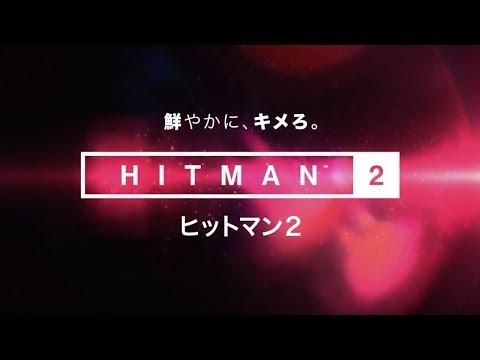 ヒットマン2:ゲームプレイトレーラー「マイアミ」