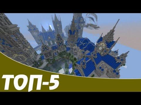 ТОП 5 Самых Красивых Замков в Истории MINECRAFT
