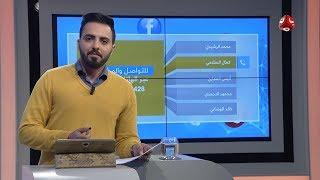 شاهد.. كيف كان تفاعل اليمنيين مع الذكرى التاسعة لثورة 11 فبراير !! | رايك مهم