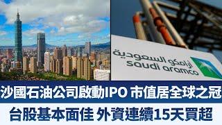 沙國石油公司啟動IPO 市值居全球之冠|台股基本面佳 外資連續15天買超|產業勁報【2019年11月4日】|新唐人亞太電視