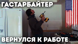 ГАСТАРБАЙТЕР В США вернулся к работе после отпуска