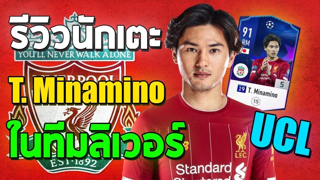 รีวิว T. Minamino UCLบวก5 ในฟูลทีมลิเวอร์พูล [Fifa Online 4] #FO4
