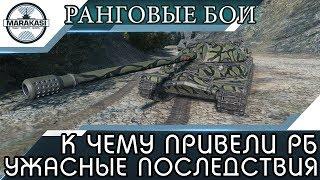 К ЧЕМУ ПРИВЕЛИ РАНГОВЫЕ БОИ, ЧУДОВИЩНЫЕ ПОСЛЕДСТВИЯ... World of Tanks(, 2017-06-23T10:00:00.000Z)