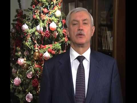этой с новым годом поздравление полтавченко последнее время