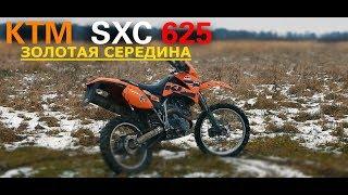 KTM SXC 625-Золотая середина?