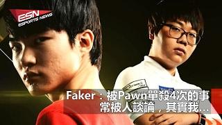 (國) Faker:被Pawn單殺4次的事常被人談論,其實我…   要下手就趁現在!《GTAV》Steam平台特價五折 將於 3 月推出  2017年2月20日 HKES電競早晨新聞