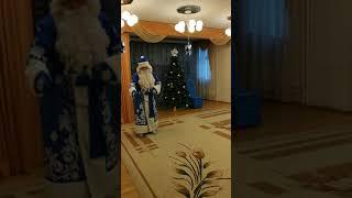 Дед Мороз пришел на праздник...