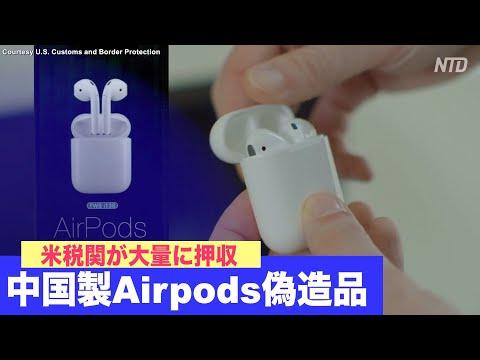 2020/09/13 米税関 中国製Airpods偽造品を押収=65万ドル分