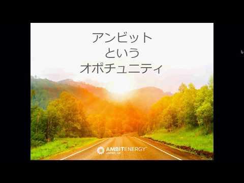 アンビット・オポチュニティ - エネルギー規制緩和 - Ambit Energy Japan - Business Opportunity (in Japanese)