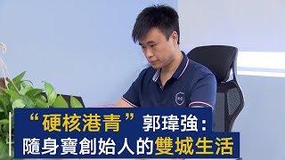 【硬核港青】随身宝科技的联合创始人郭玮强的双城生活 | CCTV