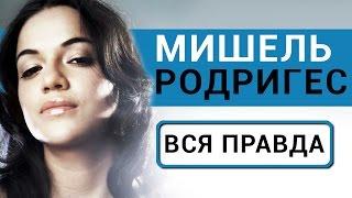 Мишель Родригес - Вся правда об актрисе Форсаж 8