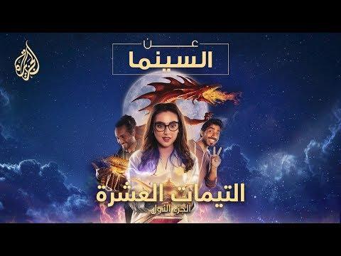 عن السينما - التيمات العشرة.. الجزء الأول  - 17:00-2020 / 2 / 14
