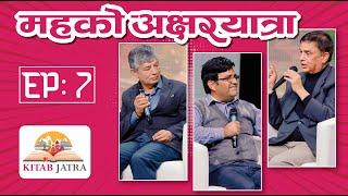 महको अक्षरयात्रा | Maha Ko Akshar Yatra | Madan Krishna Shrestha | Hari Bansha Acharya screenshot 3