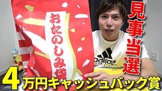 【ポケカ】抽選で2名に当たる「4万円キャッシュバック賞」が豪華すぎてヤバいんだがwww