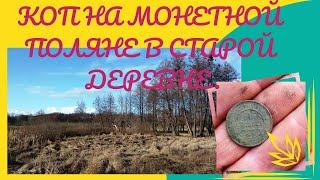 Поиск монет на поляне в старой деревне.