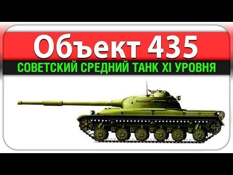 Объект 435 - Советский СТ XI-го уровня (Современная Техника в WoT)