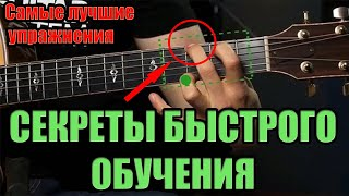 Лучшие упражнения для новичков на гитаре
