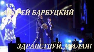Андрей БАРБУЦКИЙ - Здравствуй, Милая!  (Новая песня 2017)