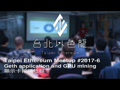 Geth application and GPU mining 顯示卡挖礦社群 | Taipei Ethereum Meetup #2017-6