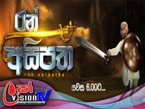 Ran Asipatha | Episode 53| 2019-05-25