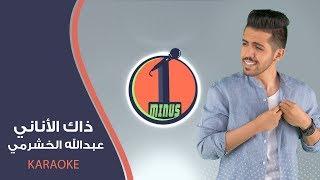 عبدالله الخشرمي - ذاك الأناني ( كاريوكي ) ريمكس