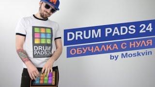DRUM PADS 24 - Обучалка с нуля (by Moskvin)