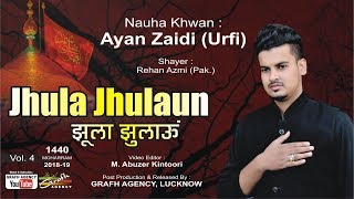 झूला झुलाऊँ   Ayan Zaidi (Urfi)   Jhula Jhulaun   Rehan Azmi Pakistan   1440 2018   جہولا جہولاوں