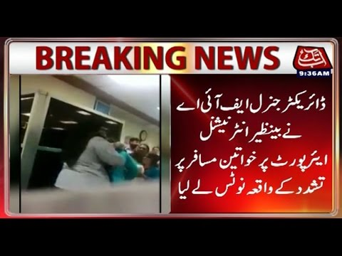 Islamabad: DG FIA takes notice of torture on women passenger at Benazir International Airport