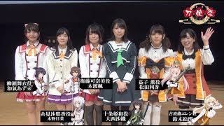 「刀使祭」キャストコメント 松田利冴 検索動画 33