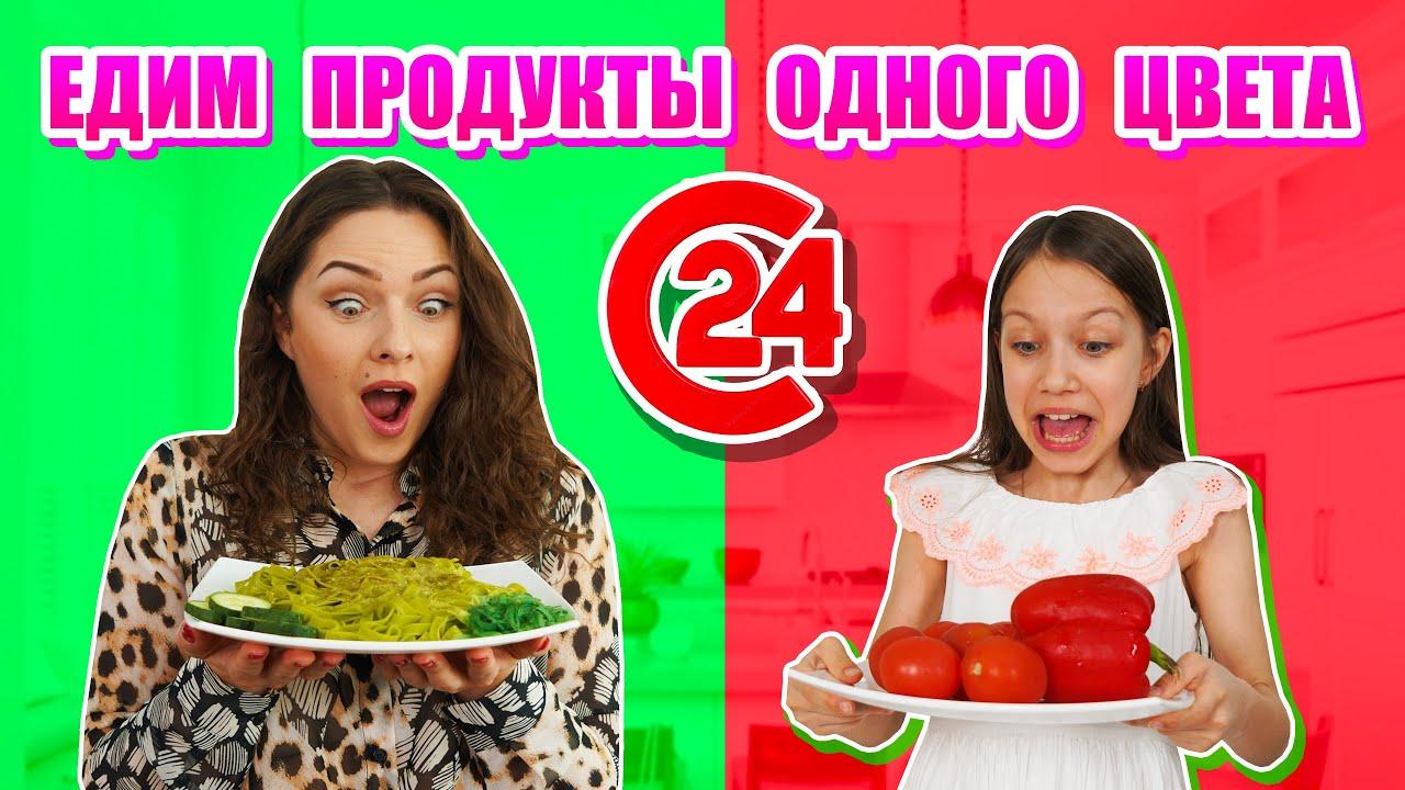 24 ЧАСА ЕДИМ ПРОДУКТЫ ОДНОГО ЦВЕТА ЧЕЛЛЕНДЖ / Вики Шоу