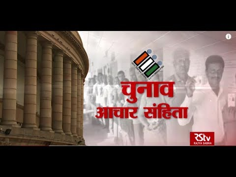 RSTV Vishesh – 11 March 2019: Model Code of Conduct | चुनाव आचार संहिता
