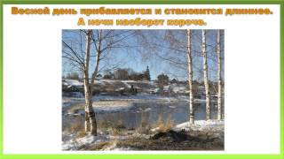 Презентация на тему весна пробуждение природы