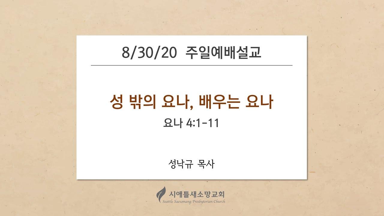 """<8/30/20 주일설교> """"성 밖의 요나, 배우는 요나"""""""