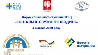 Соціальне служіння людині Форум соціального служіння УГКЦ 03 10 2020