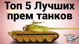 Топ 5 Самые лучшие прем танки(Чтобы раз и навсегда ответить тем, кто постоянно у меня спрашивает, какой бы танк я посоветовал купить )..., 2016-01-21T04:00:02.000Z)