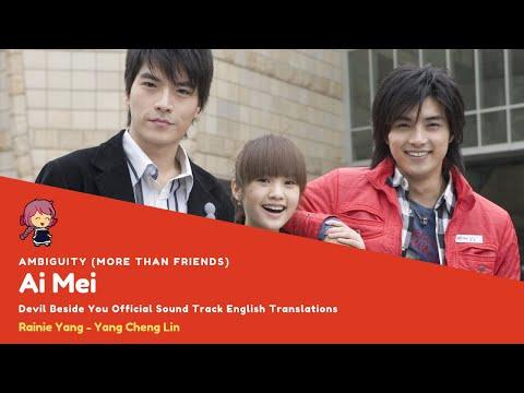 Ai Mei-Ambiguity (More than Friends)-Rainie Yang-English Lyrics