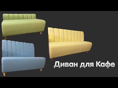 Как самому сделать диван для кафе