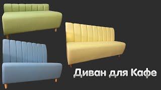 як зробити диван для кафе