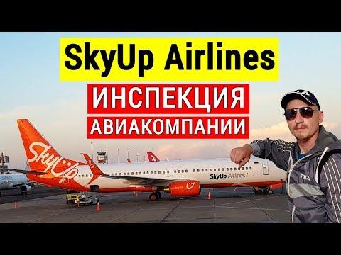 SkyUp Airlines инспекция авиакомпании. Скай Ап повторный обзор 2019 г