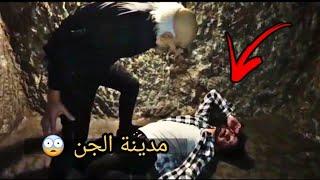 مدينة الجـن 🤤 رحت وياريت مارحت // حلقة ( 38 ) شوفو شو شفت