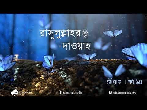 14. Bangla Seerah Dawah Of Prophet Saw And Rejection Of Quraish By Rain Drops Media