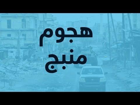 ارتفاع حصيلة هجوم منبج الذي تبناه داعش إلى أكثر من 14 قتيلاً  - نشر قبل 4 ساعة