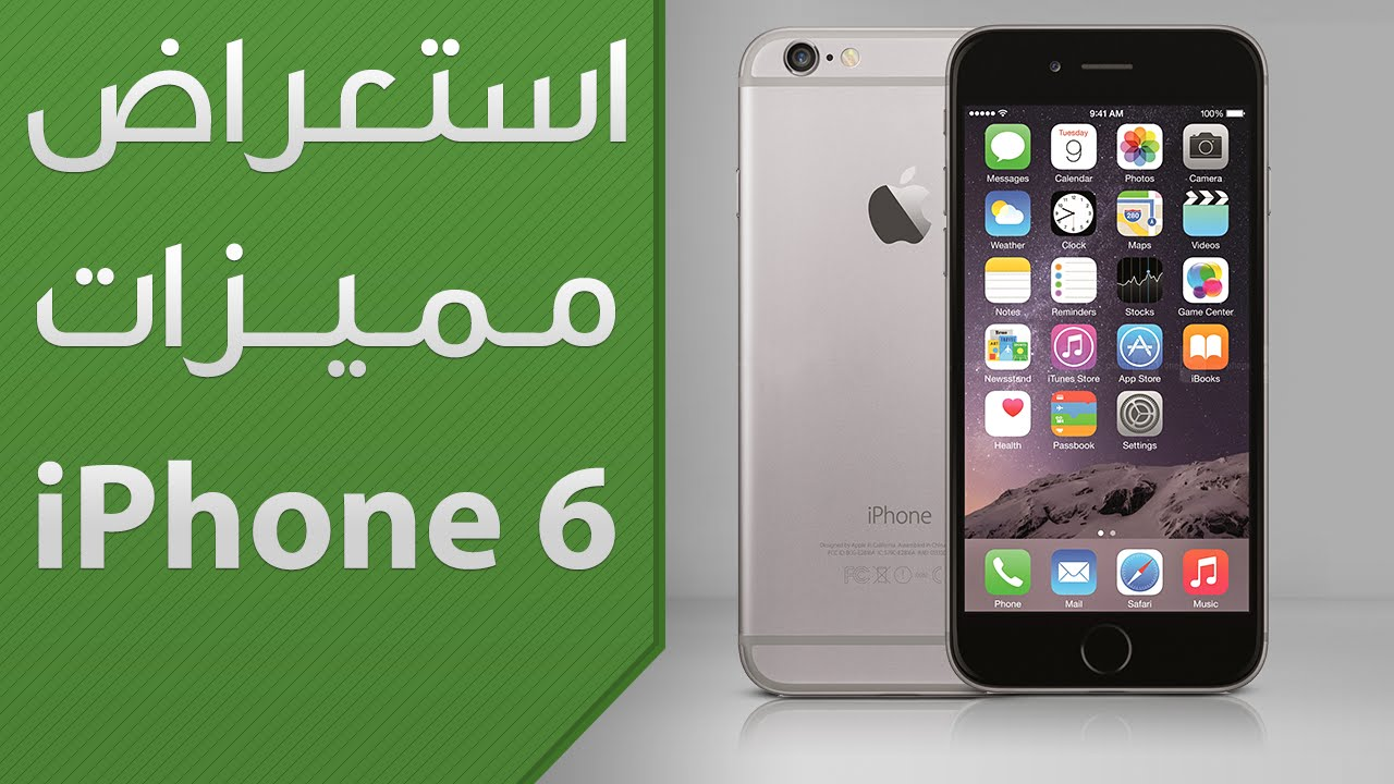 استعراض مميزات Iphone 6 و Iphone 6 Plus