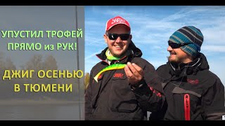 Упустил рыбу мечты прямо из рук.. Трофейная рыбалка в Тюменской области.