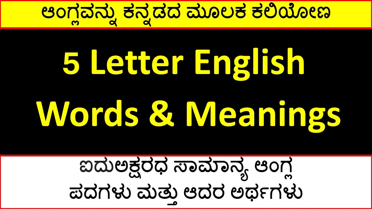 5 Letter English Words With Meanings In Kannada Youtube