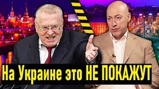 Показ на Украине ЗАПРЕЩЕН! Скандальное интервью Жириновского Гордону