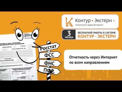 "Презентационный ролик Скб-контур ""Контур - Экстерн"""