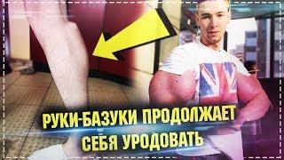 Руки Базуки сделал ноги базуки / Кирилл Терешин сделал себе ноги ракеты