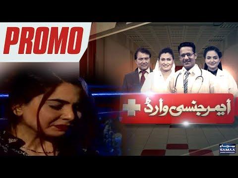 Mohabbat Ki Aag   Emergency Ward   SAMAA TV   PROMO